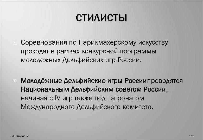 СТИЛИСТЫ Соревнования по Парикмахерскому искусству проходят в рамках конкурсной программы молодежных Дельфийских игр России.