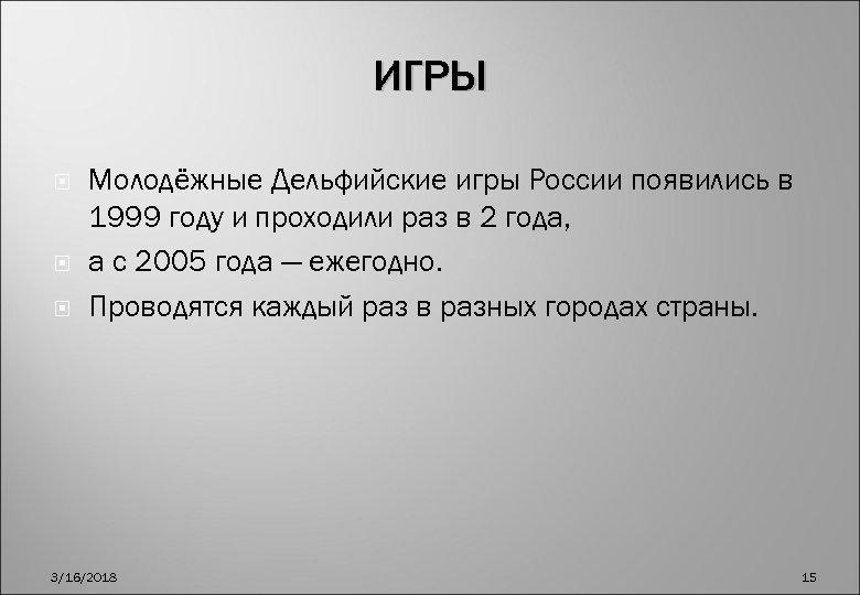 ИГРЫ Молодёжные Дельфийские игры России появились в 1999 году и проходили раз в 2