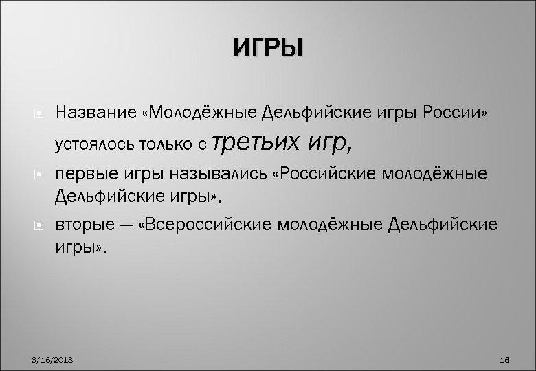 ИГРЫ Название «Молодёжные Дельфийские игры России» устоялось только с третьих игр, первые игры назывались