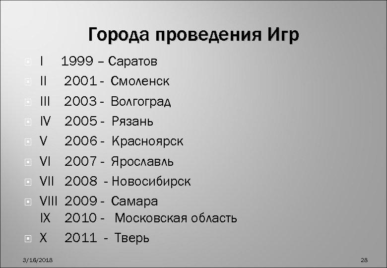Города проведения Игр I 1999 – Саратов II 2001 - Смоленск III 2003 -