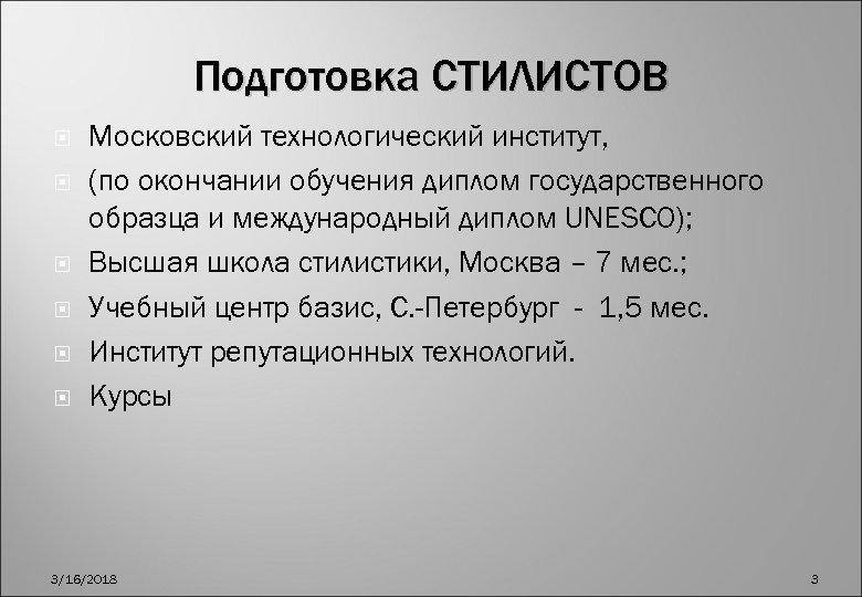 Подготовка СТИЛИСТОВ Московский технологический институт, (по окончании обучения диплом государственного образца и международный диплом