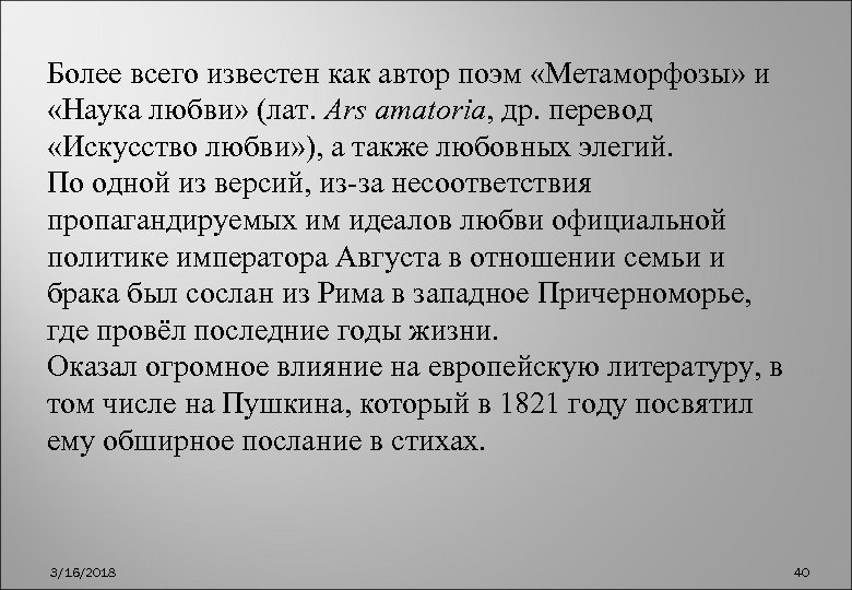 Более всего известен как автор поэм «Метаморфозы» и «Наука любви» (лат. Ars amatoria, др.