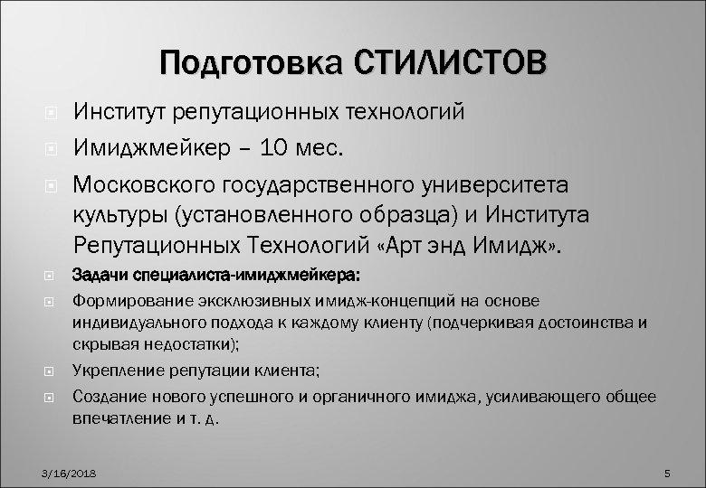 Подготовка СТИЛИСТОВ Институт репутационных технологий Имиджмейкер – 10 мес. Московского государственного университета культуры (установленного