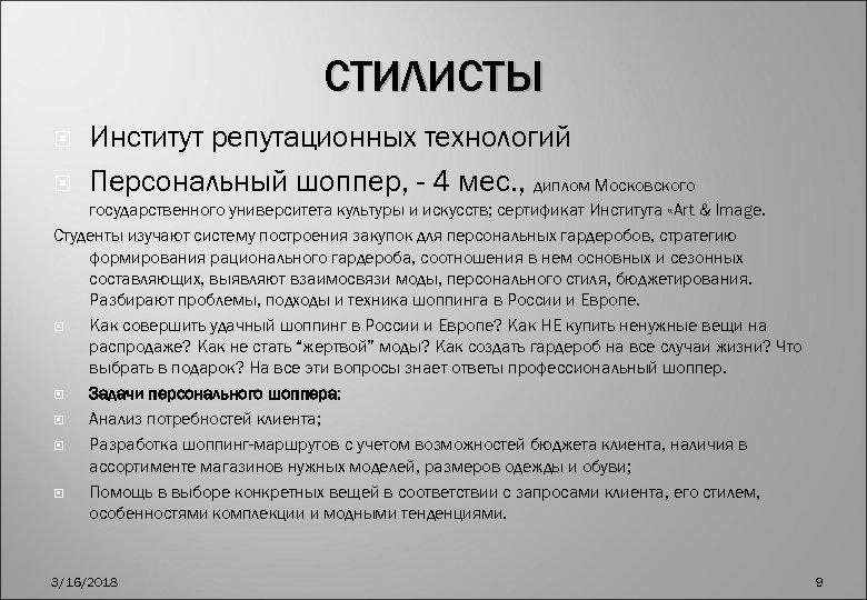 СТИЛИСТЫ Институт репутационных технологий Персональный шоппер, - 4 мес. , диплом Московского государственного университета
