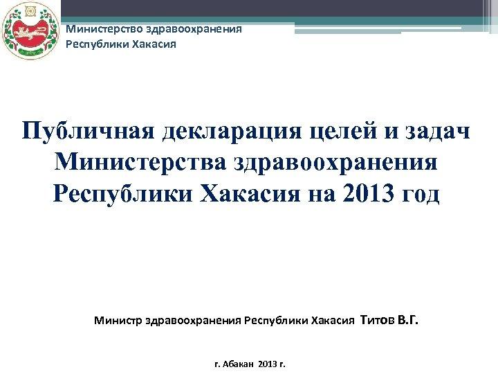 Министерство здравоохранения Республики Хакасия Публичная декларация целей и задач Министерства здравоохранения Республики Хакасия на