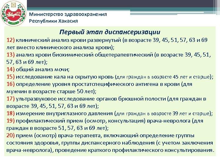 Министерство здравоохранения Республики Хакасия Первый этап диспансеризации 12) клинический анализ крови развернутый (в возрасте
