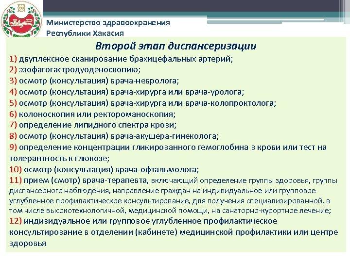 Министерство здравоохранения Республики Хакасия Второй этап диспансеризации 1) двуплексное сканирование брахицефальных артерий; 2) эзофагогастродуоденоскопию;