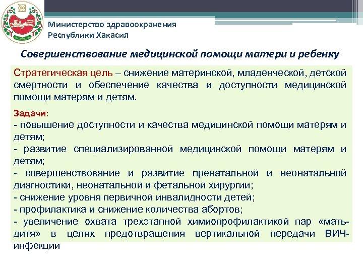 Министерство здравоохранения Республики Хакасия Совершенствование медицинской помощи матери и ребенку Стратегическая цель – снижение