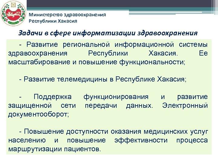 Министерство здравоохранения Республики Хакасия Задачи в сфере информатизации здравоохранения - Развитие региональной информационной системы