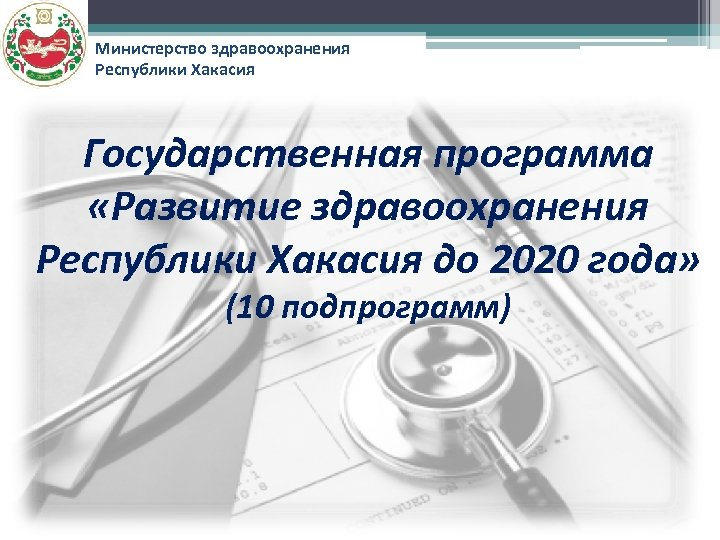 Министерство здравоохранения Республики Хакасия Государственная программа «Развитие здравоохранения Республики Хакасия до 2020 года» (10
