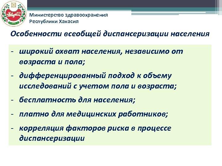 Министерство здравоохранения Республики Хакасия Особенности всеобщей диспансеризации населения - широкий охват населения, независимо от