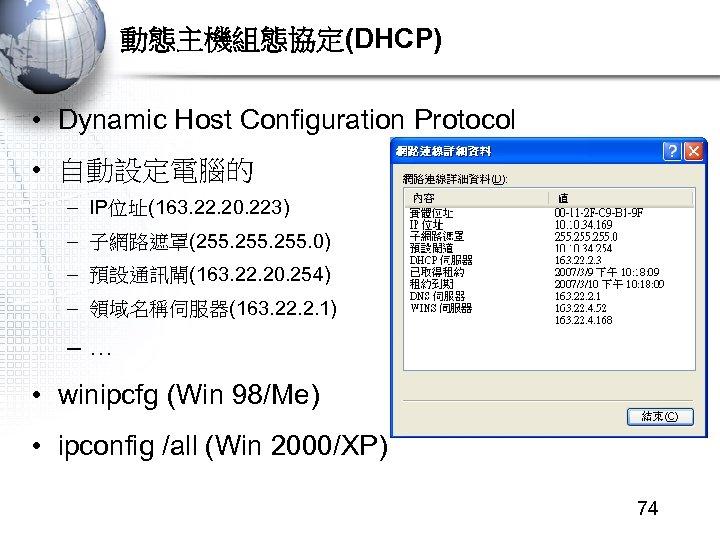 動態主機組態協定(DHCP) • Dynamic Host Configuration Protocol • 自動設定電腦的 – IP位址(163. 22. 20. 223) –