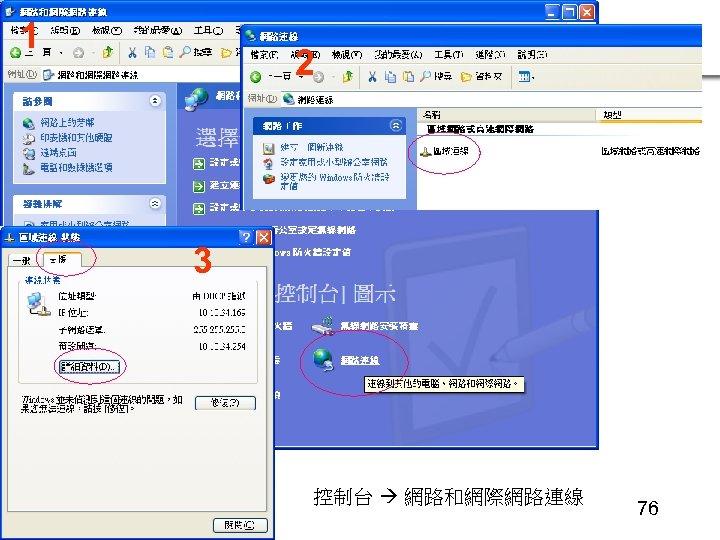1 2 3 控制台 網路和網際網路連線 76