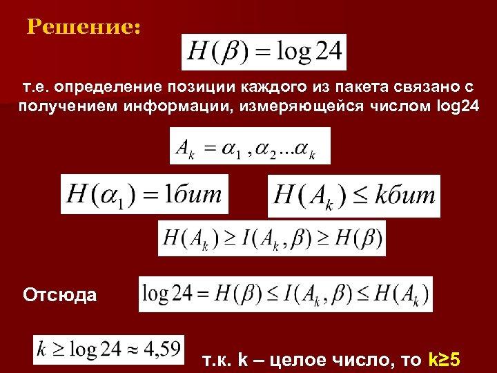 Решение: т. е. определение позиции каждого из пакета связано с получением информации, измеряющейся числом