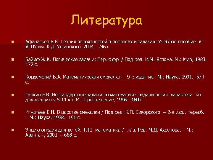 Литература n Афанасьев В. В. Теория вероятностей в вопросах и задачах: Учебное пособие. Я.