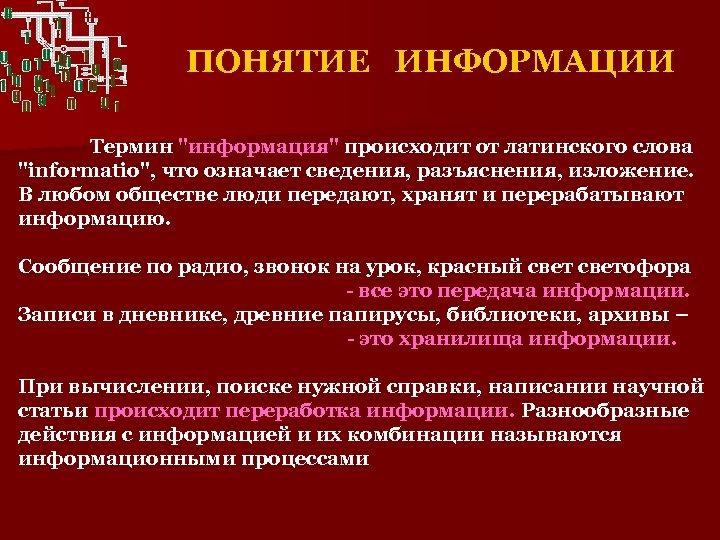 ПОНЯТИЕ ИНФОРМАЦИИ Термин