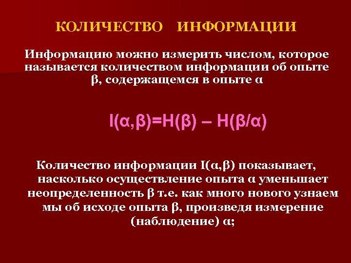 КОЛИЧЕСТВО ИНФОРМАЦИИ Информацию можно измерить числом, которое называется количеством информации об опыте β, содержащемся