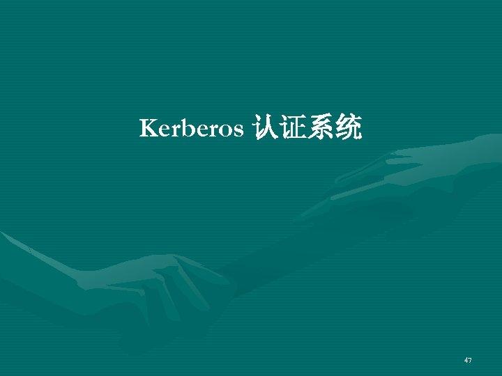 Kerberos 认证系统 47