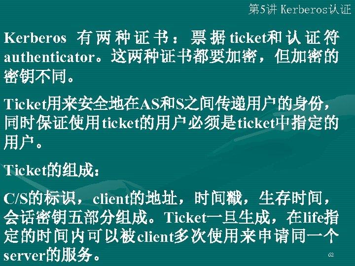 第 5讲 Kerberos认证 Kerberos 有 两 种 证 书 : 票 据 ticket和 认