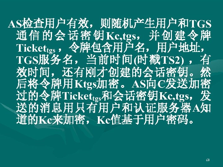 AS检查用户有效,则随机产生用户和TGS 通 信 的 会 话 密 钥 Kc, tgs, 并 创 建 令