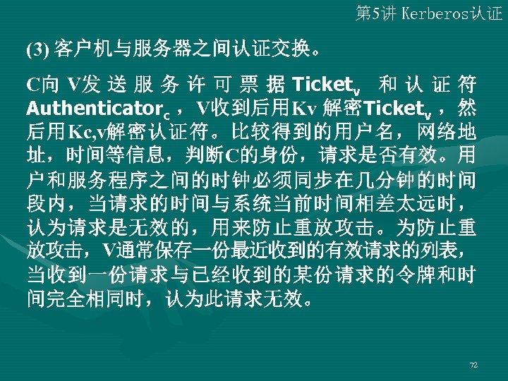 第 5讲 Kerberos认证 (3) 客户机与服务器之间认证交换。 C向 V发 送 服 务 许 可 票 据