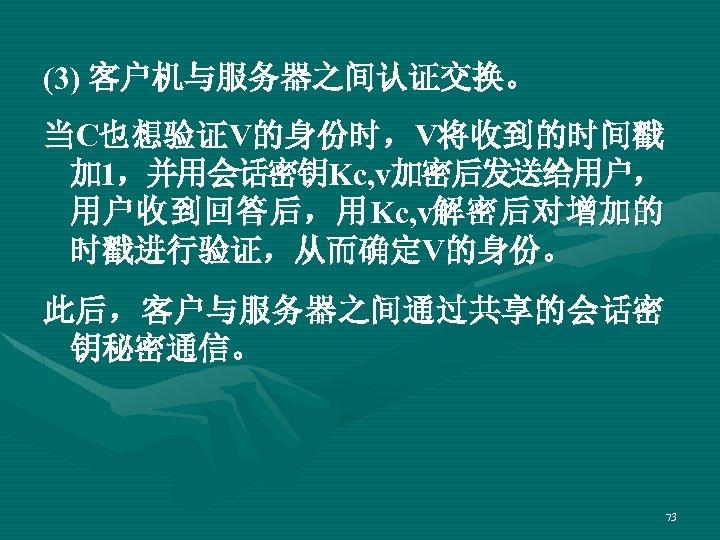 (3) 客户机与服务器之间认证交换。 当 C也 想 验 证 V的 身 份 时 , V将 收