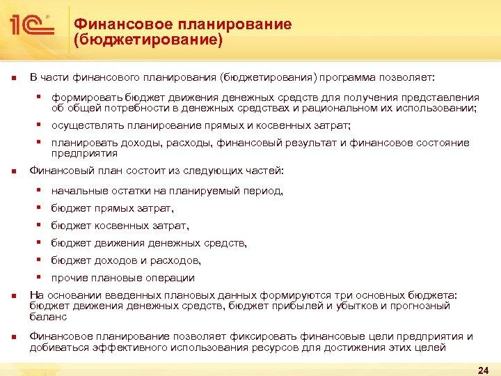 Финансовое планирование (бюджетирование) n В части финансового планирования (бюджетирования) программа позволяет: § формировать бюджет