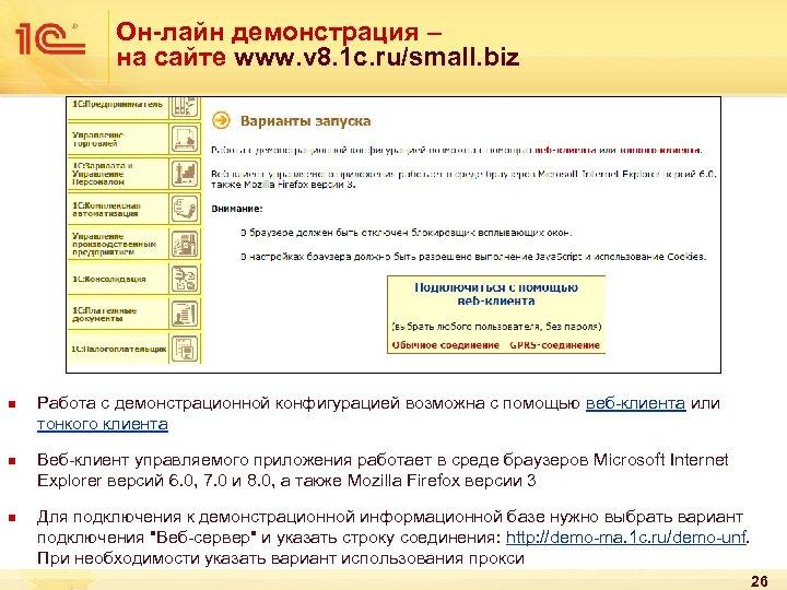 Он-лайн демонстрация – на сайте www. v 8. 1 c. ru/small. biz n n