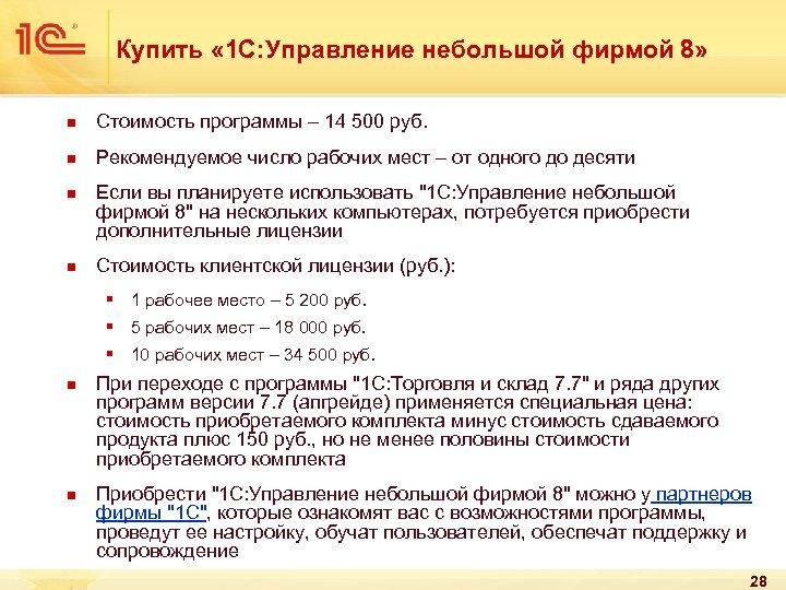 Купить « 1 С: Управление небольшой фирмой 8» n Стоимость программы – 14 500