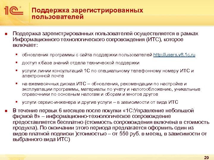 Поддержка зарегистрированных пользователей n Поддержка зарегистрированных пользователей осуществляется в рамках Информационного технологического сопровождения (ИТС),