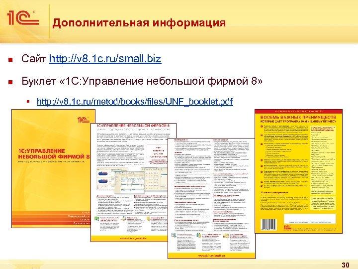 Дополнительная информация n Сайт http: //v 8. 1 c. ru/small. biz n Буклет «