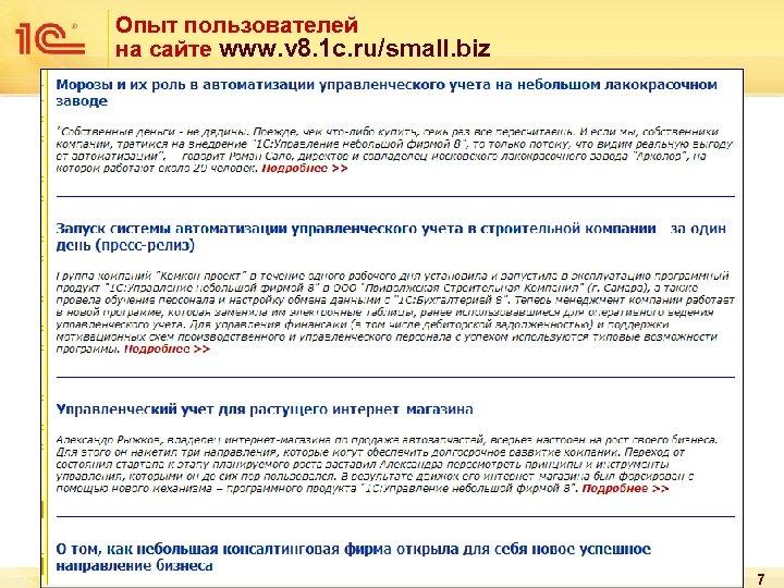 Опыт пользователей на сайте www. v 8. 1 c. ru/small. biz 7