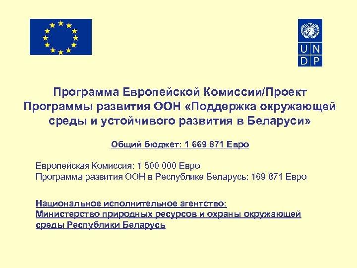 Программа Европейской Комиссии/Проект Программы развития ООН «Поддержка окружающей среды и устойчивого развития в Беларуси»