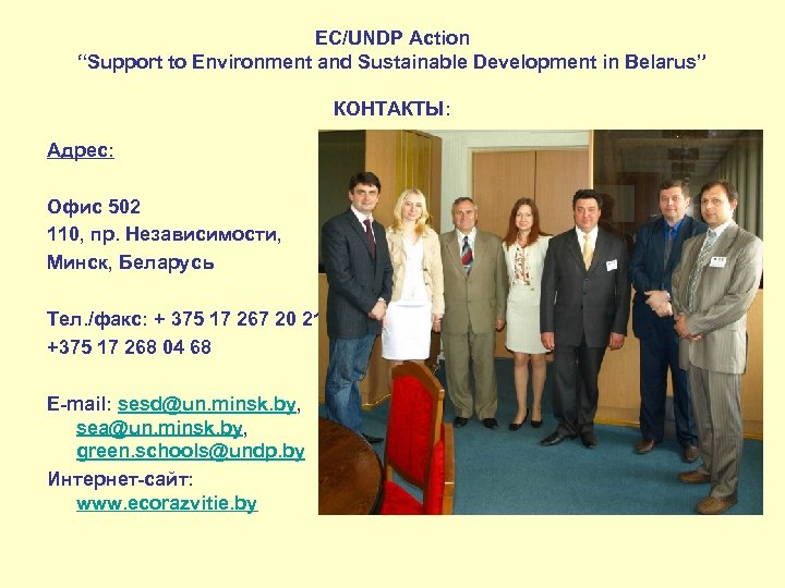 "EC/UNDP Action ""Support to Environment and Sustainable Development in Belarus"" КОНТАКТЫ: Адрес: Офис 502"