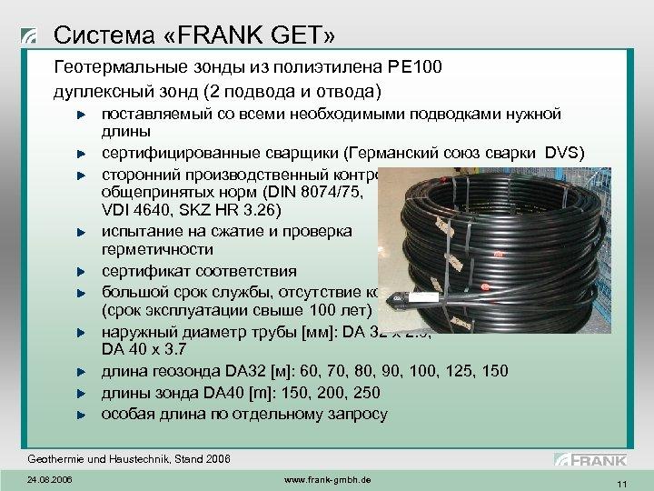 Система «FRANK GET» Геотермальные зонды из полиэтилена PE 100 дуплексный зонд (2 подвода и
