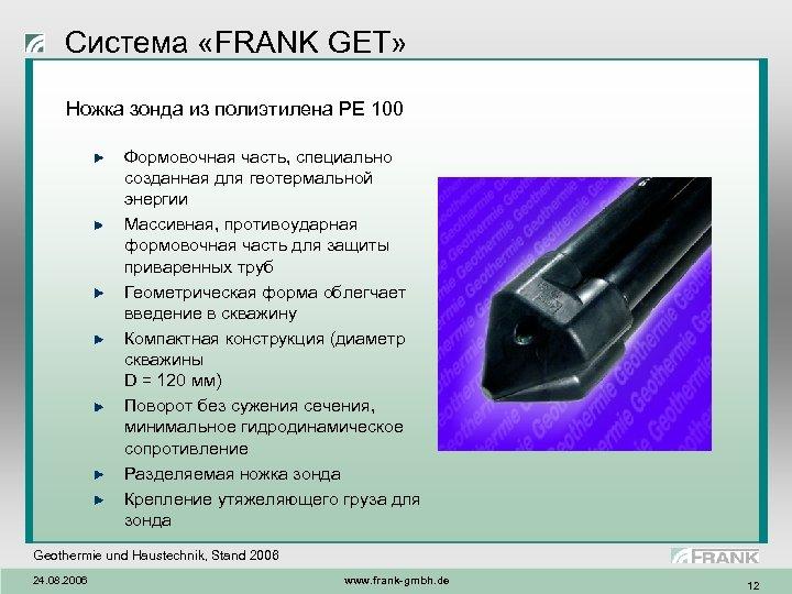 Система «FRANK GET» Ножка зонда из полиэтилена PE 100 Формовочная часть, специально созданная для
