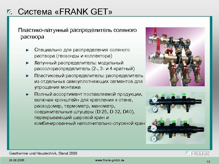 Система «FRANK GET» Пластико-латунный распределитель соляного раствора Специально для распределения соляного раствора (геозонды и