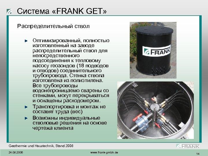 Система «FRANK GET» Распределительный ствол Оптимизированный, полностью изготовленный на заводе распределительный ствол для непосредственного