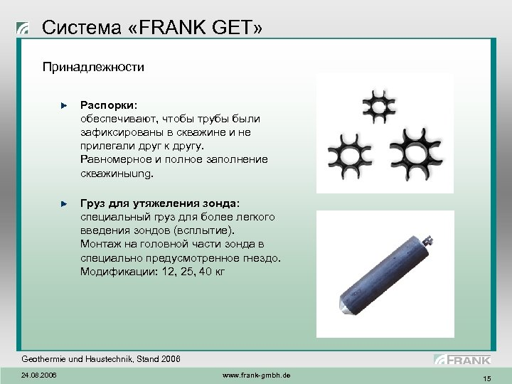 Система «FRANK GET» Принадлежности Распорки: обеспечивают, чтобы трубы были зафиксированы в скважине и не