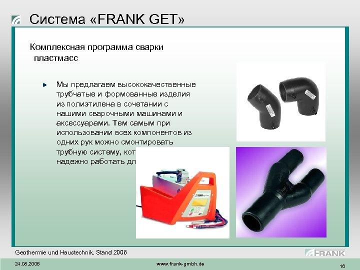 Система «FRANK GET» Комплексная программа сварки пластмасс Мы предлагаем высококачественные трубчатые и формованные изделия