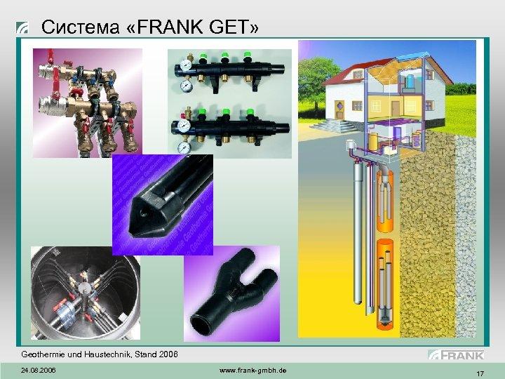 Система «FRANK GET» Geothermie und Haustechnik, Stand 2006 24. 08. 2006 www. frank-gmbh. de