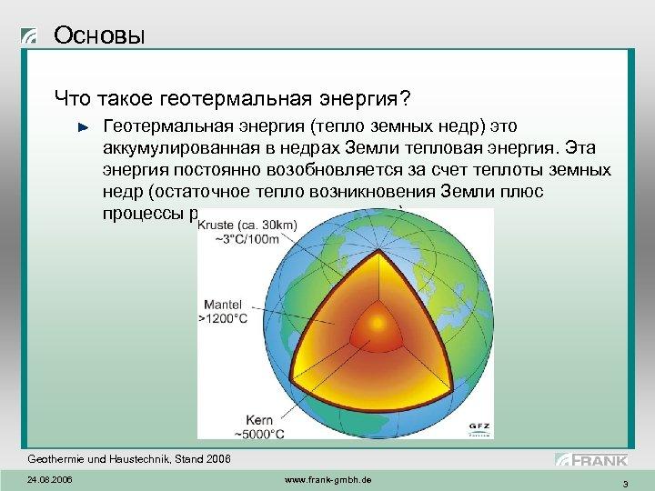 Основы Что такое геотермальная энергия? Геотермальная энергия (тепло земных недр) это аккумулированная в недрах