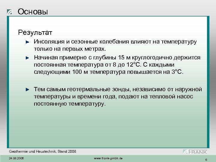 Основы Результат Инсоляция и сезонные колебания влияют на температуру только на первых метрах. Начиная