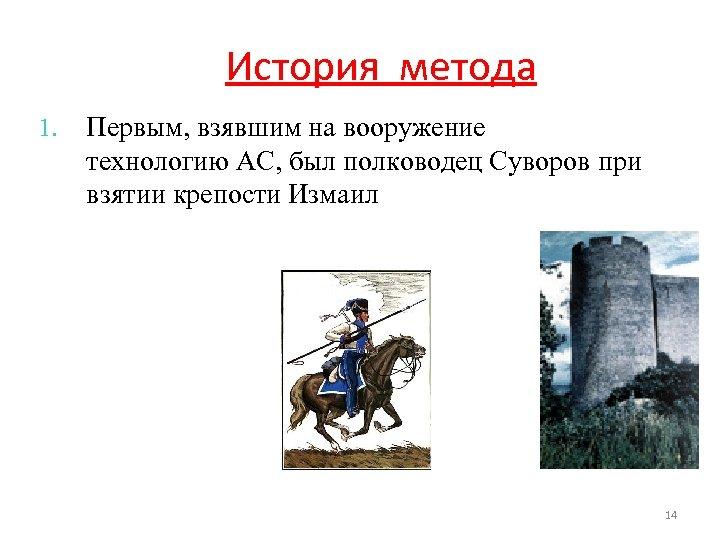 История метода 1. Первым, взявшим на вооружение технологию АС, был полководец Суворов при взятии