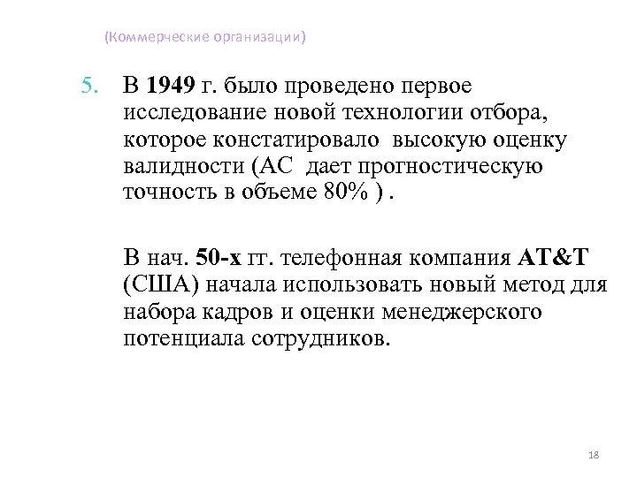(Коммерческие организации) 5. В 1949 г. было проведено первое исследование новой технологии отбора, которое