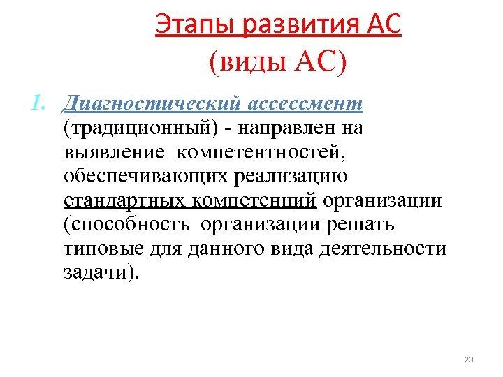 Этапы развития АС (виды АС) 1. Диагностический ассессмент (традиционный) - направлен на выявление компетентностей,