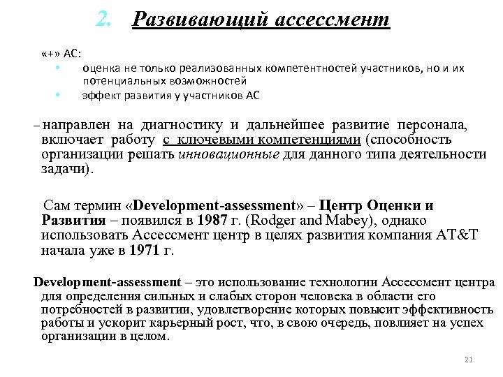 2. Развивающий ассессмент «+» АС: • оценка не только реализованных компетентностей участников, но и