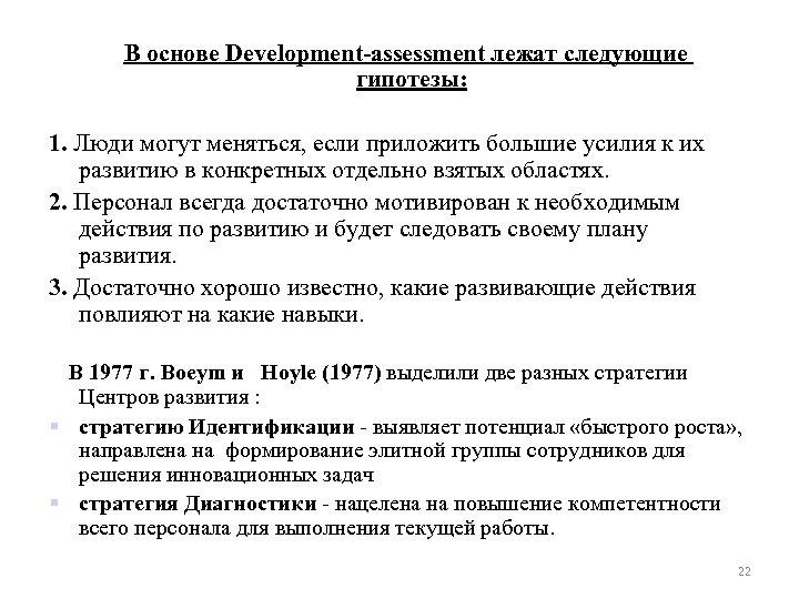 В основе Development-assessment лежат следующие гипотезы: 1. Люди могут меняться, если приложить большие