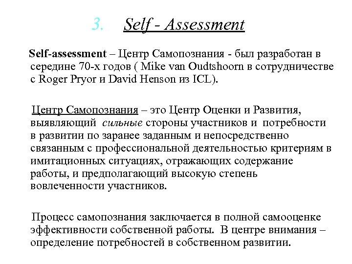 3. Self - Assessment Self-assessment – Центр Самопознания - был разработан в середине 70