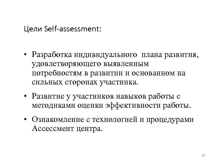 Цели Self-assessment: • Разработка индивидуального плана развития, удовлетворяющего выявленным потребностям в развитии и основанном